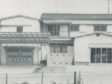 旧明石営業所